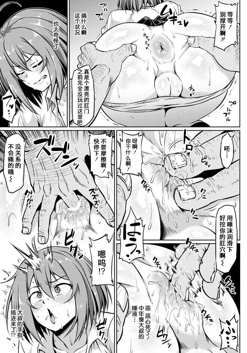 Ushiro kara Netorare 9