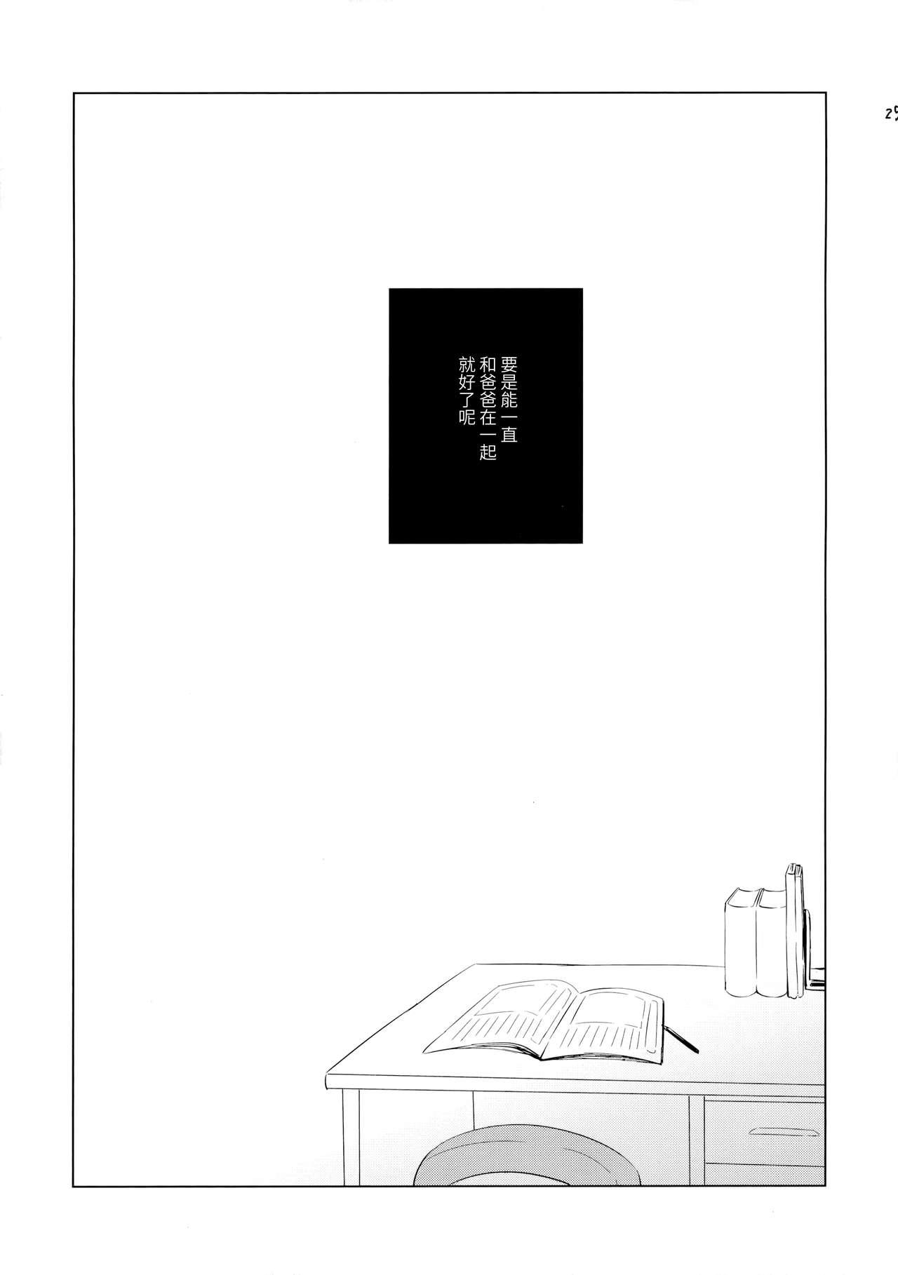 Misuzu-chan no Fuyuyasumi Nikkichou 24