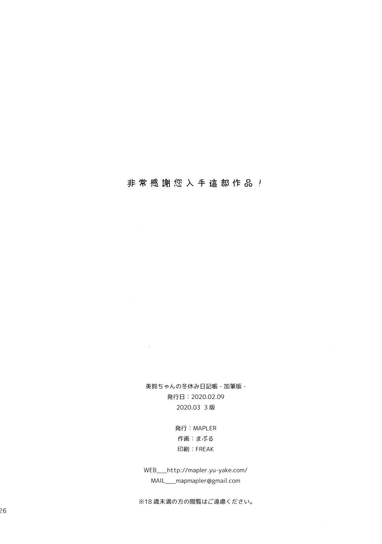 Misuzu-chan no Fuyuyasumi Nikkichou 25