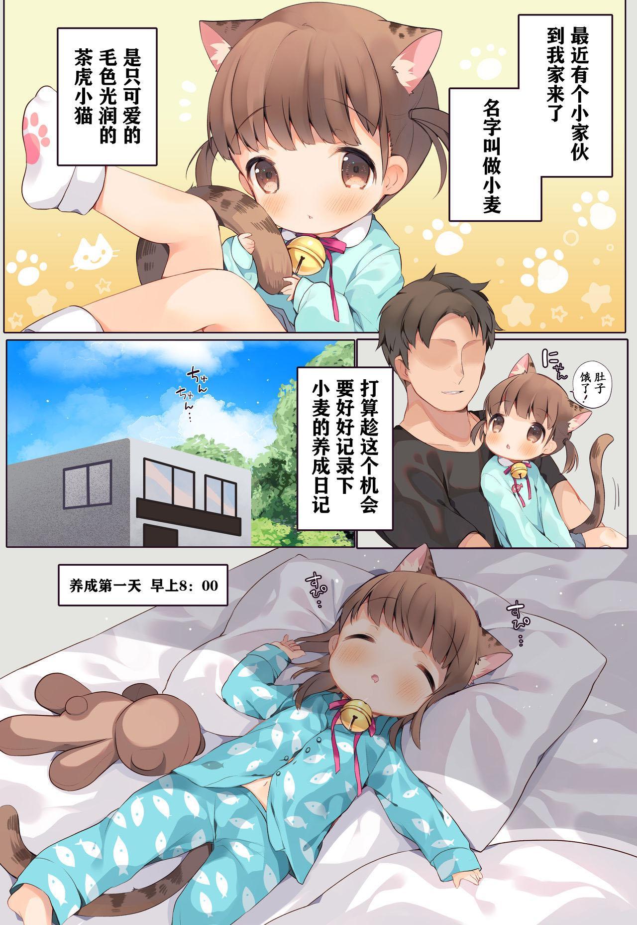 Nyanko Ikusei Nikki Sono 1 3