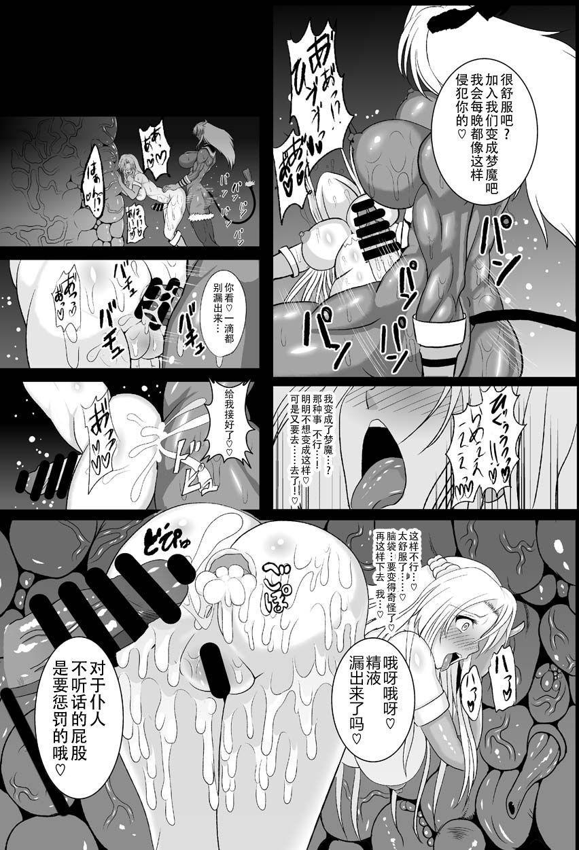 Musou Tensei Stella Knight 25