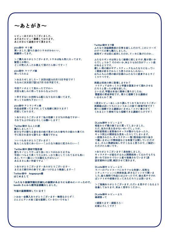 Futanari dorei gakuen-ka keikaku 6 69