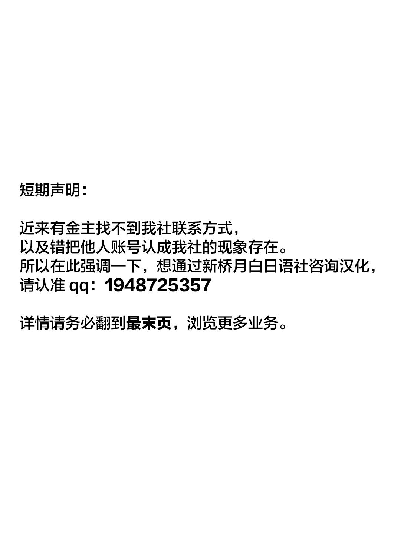 Support no Lancer ga Dou Mitemo Choukyouzumi 1