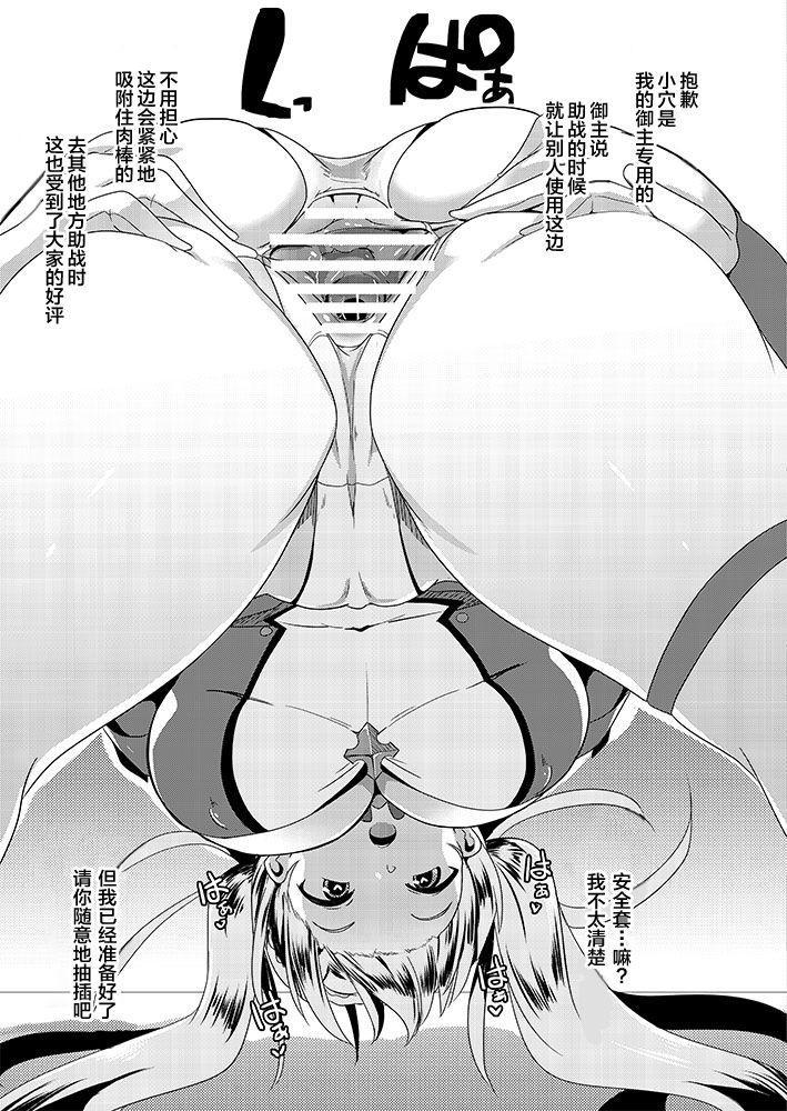 Support no Lancer ga Dou Mitemo Choukyouzumi 5