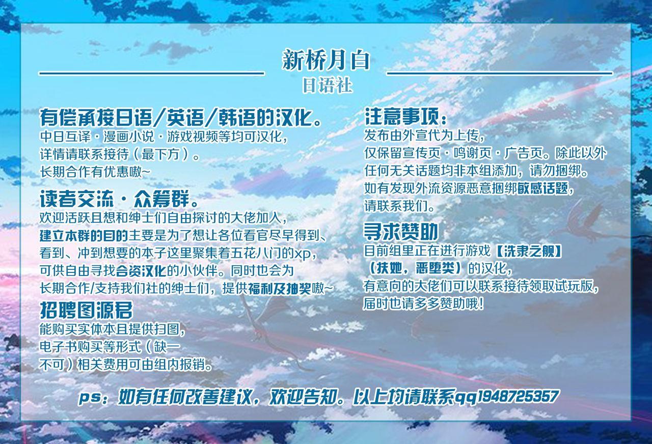 Support no Lancer ga Dou Mitemo Choukyouzumi 8