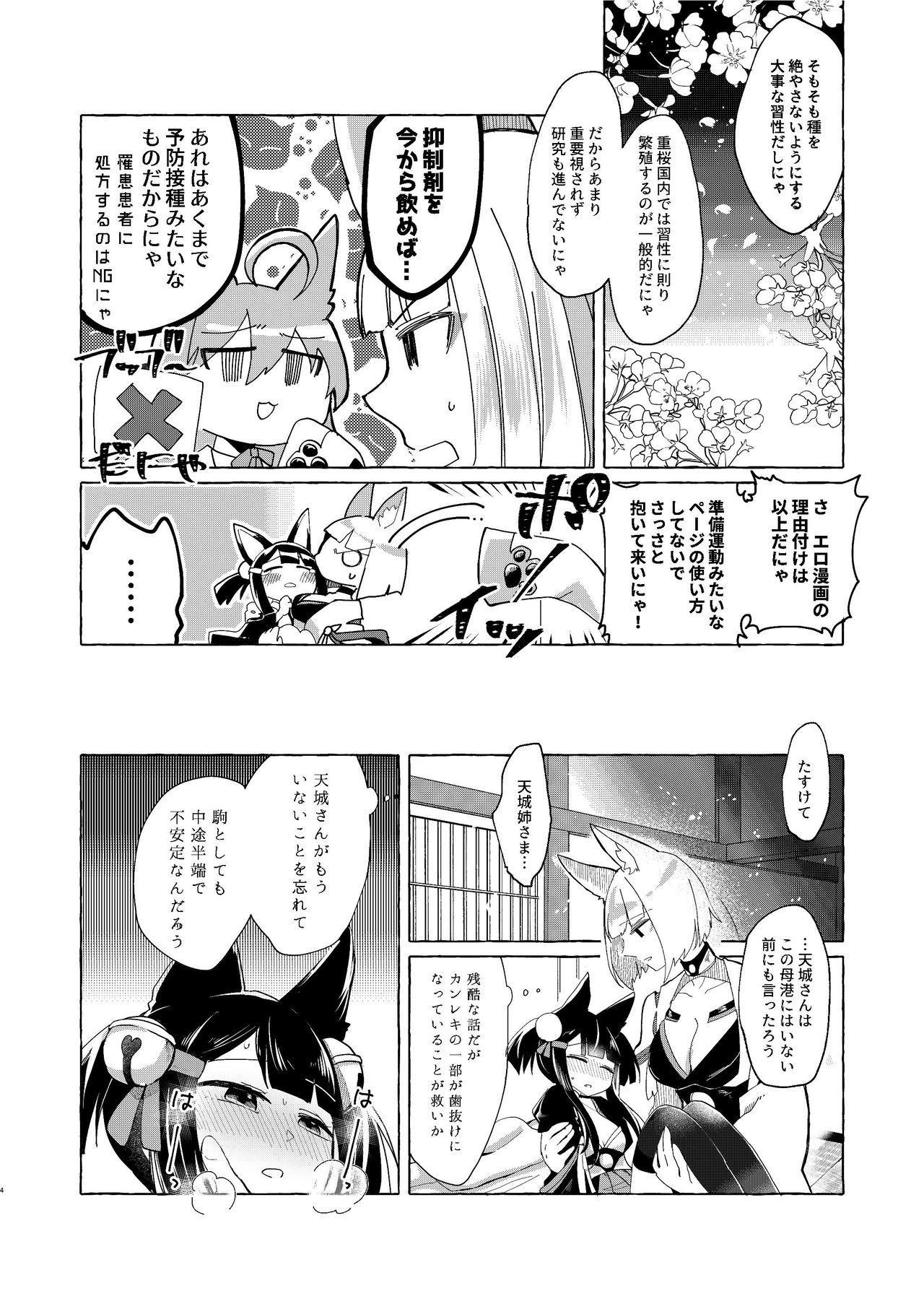 Akagi-chan wa o kusuri o nomanai 2