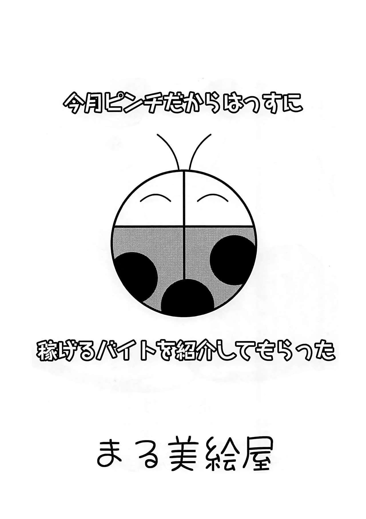 Kongetsu Pinch dakara Hass ni Kasegeru Beit o Shoukai Shite Moratta 7