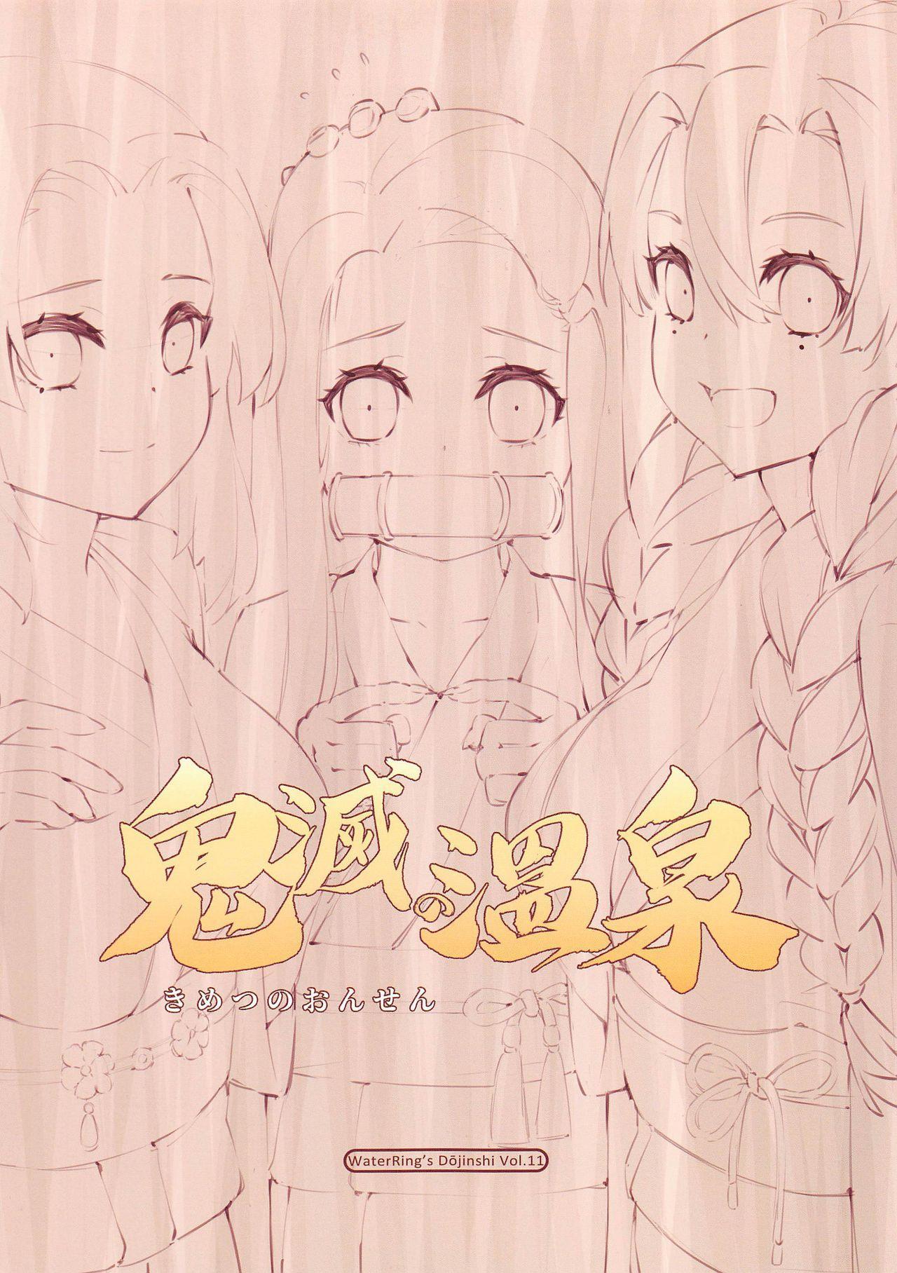 Kimetsu no Onsen 1