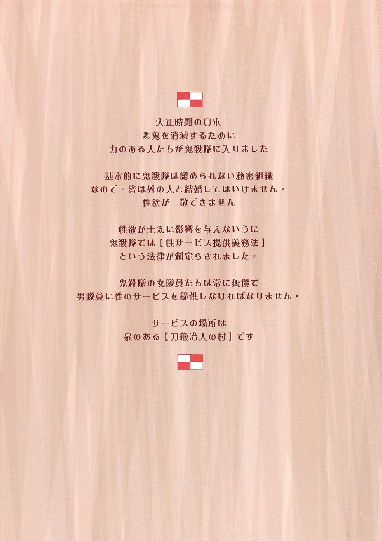 Kimetsu no Onsen 3