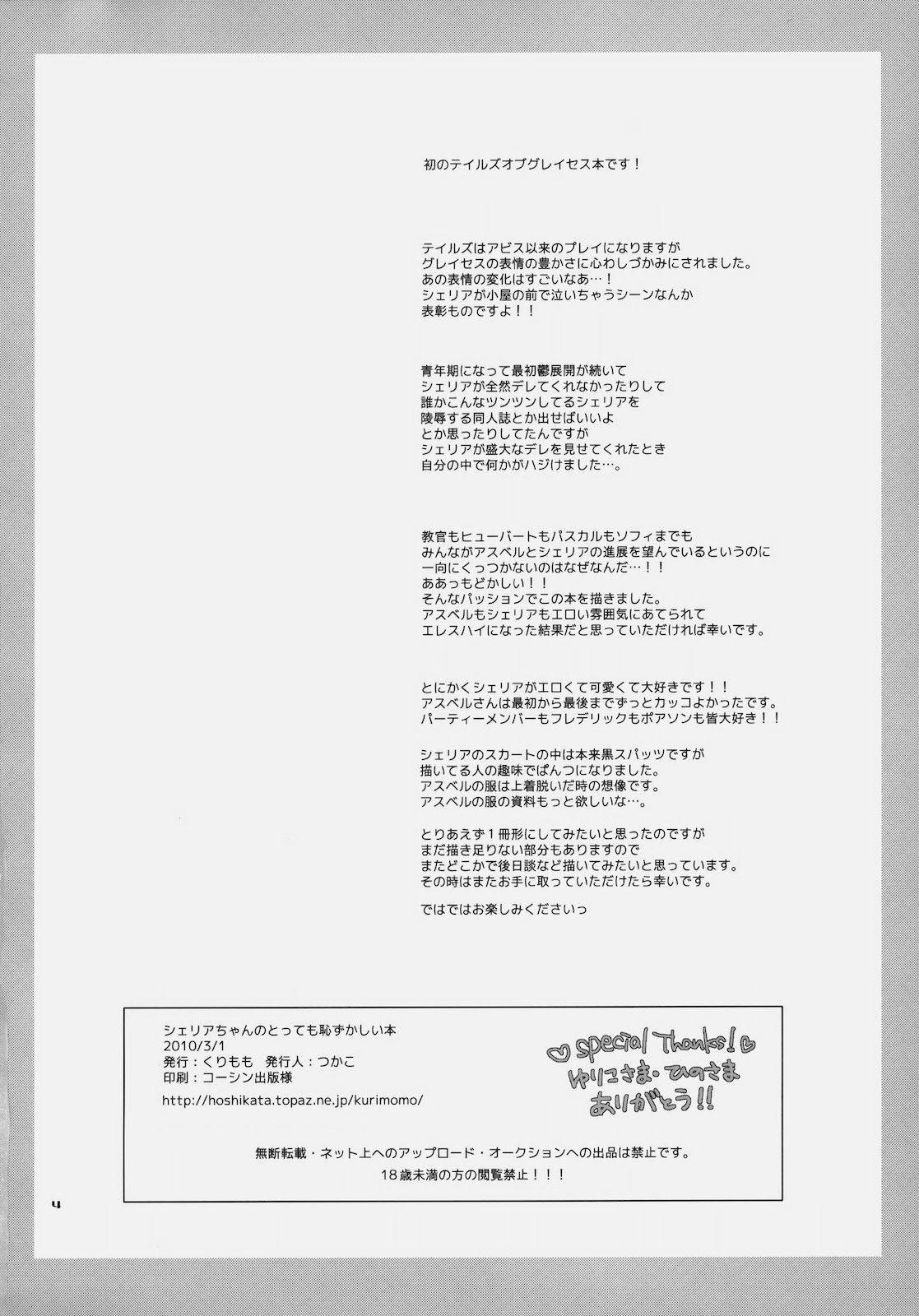 Cheria-chan no Tottemo Hazukashii hon 2
