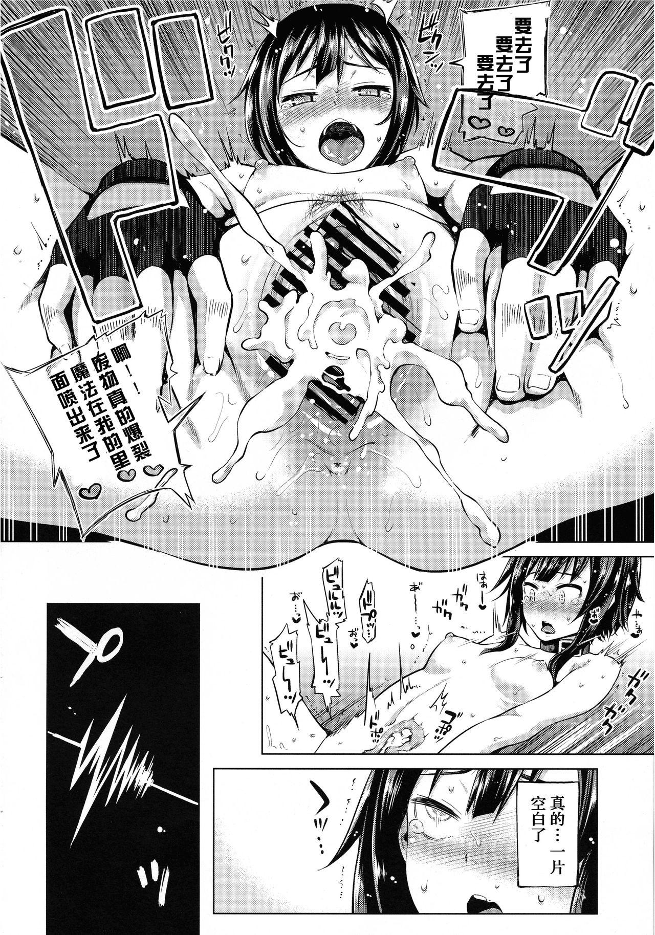 Kono Bakuretsu Musume ni Ecstasy o! 25