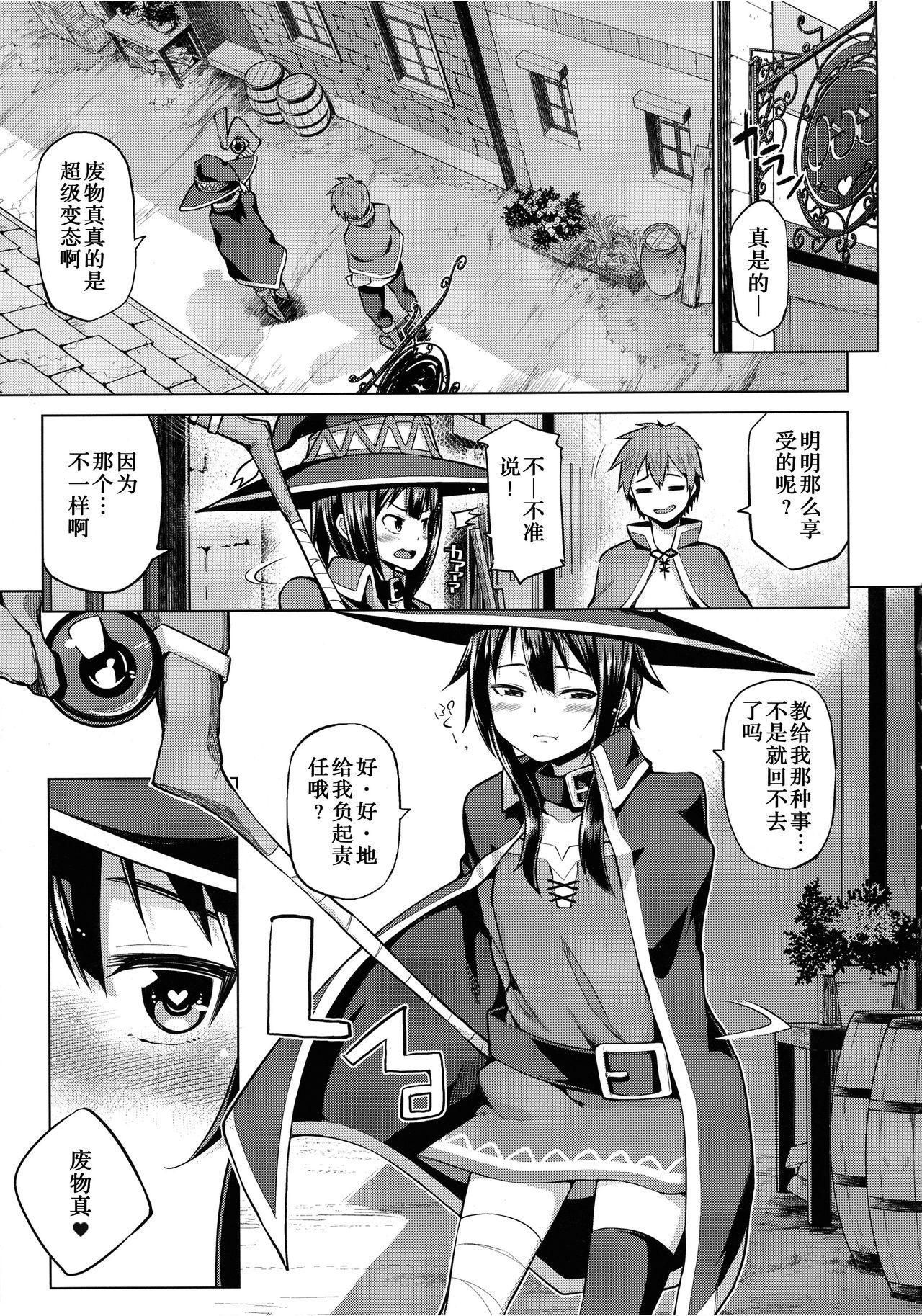 Kono Bakuretsu Musume ni Ecstasy o! 26