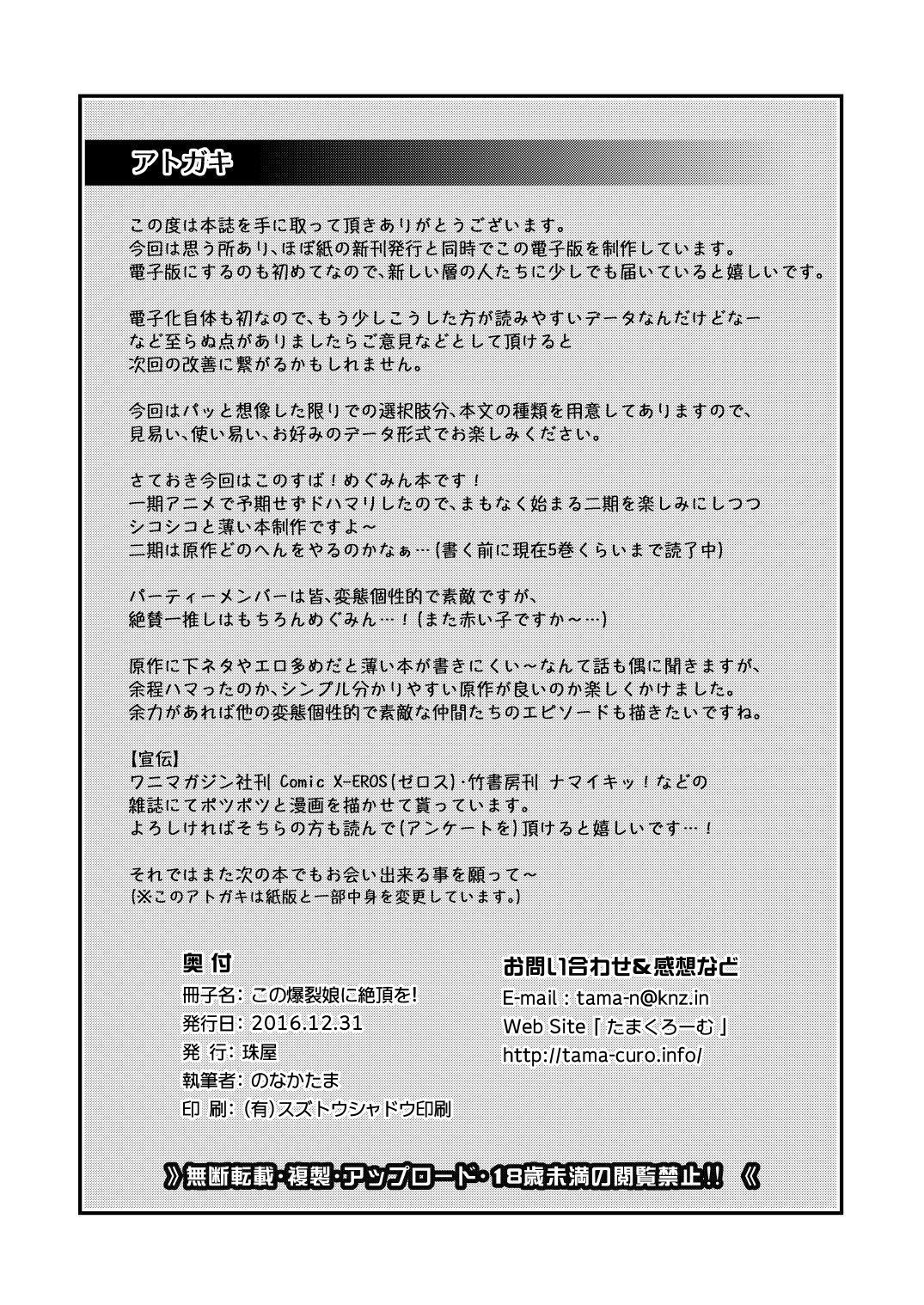 Kono Bakuretsu Musume ni Ecstasy o! 27