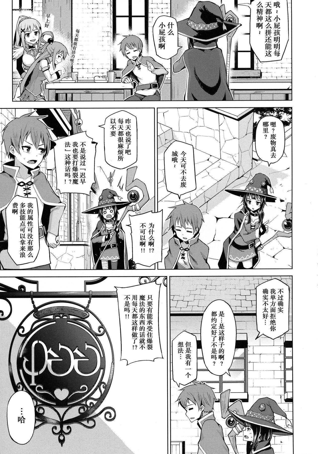 Kono Bakuretsu Musume ni Ecstasy o! 6