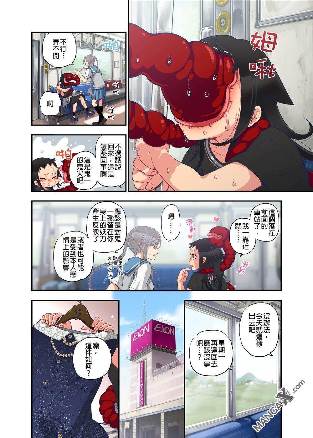 Onaka ni Ippai, Ayakashi no Tane 8 17