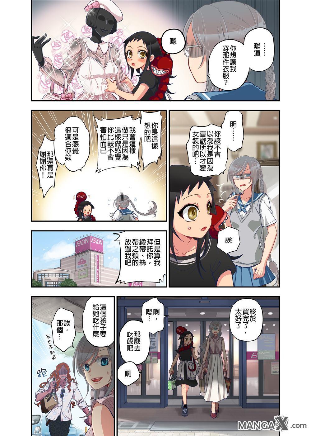 Onaka ni Ippai, Ayakashi no Tane 8 19