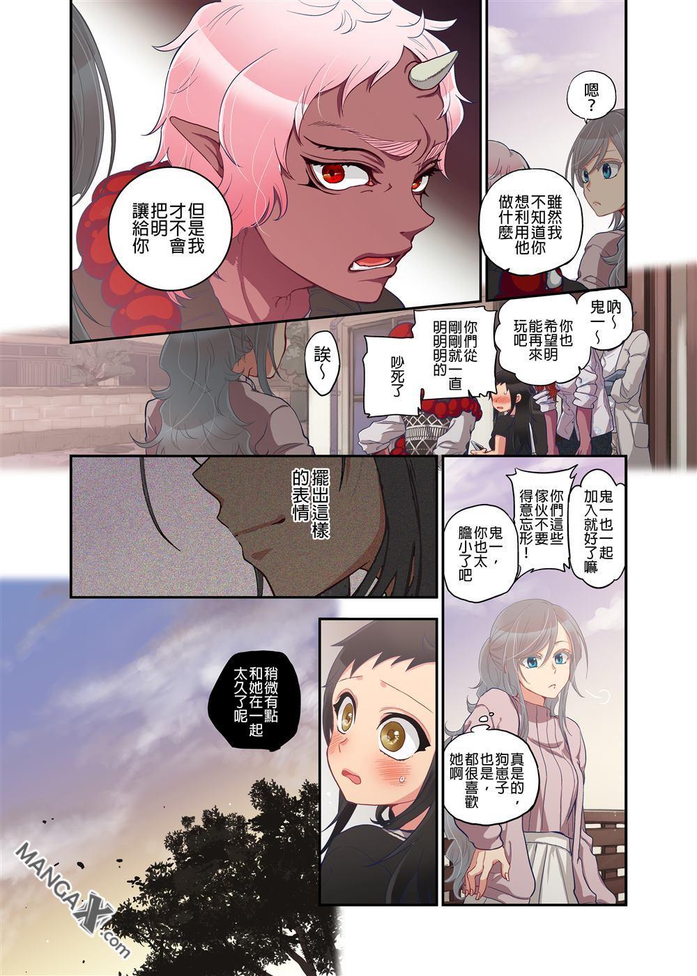 Onaka ni Ippai, Ayakashi no Tane 8 27