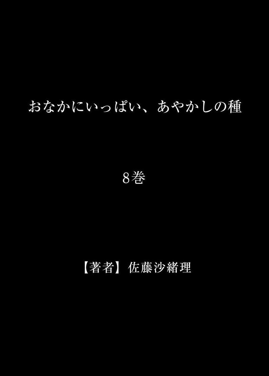 Onaka ni Ippai, Ayakashi no Tane 8 28