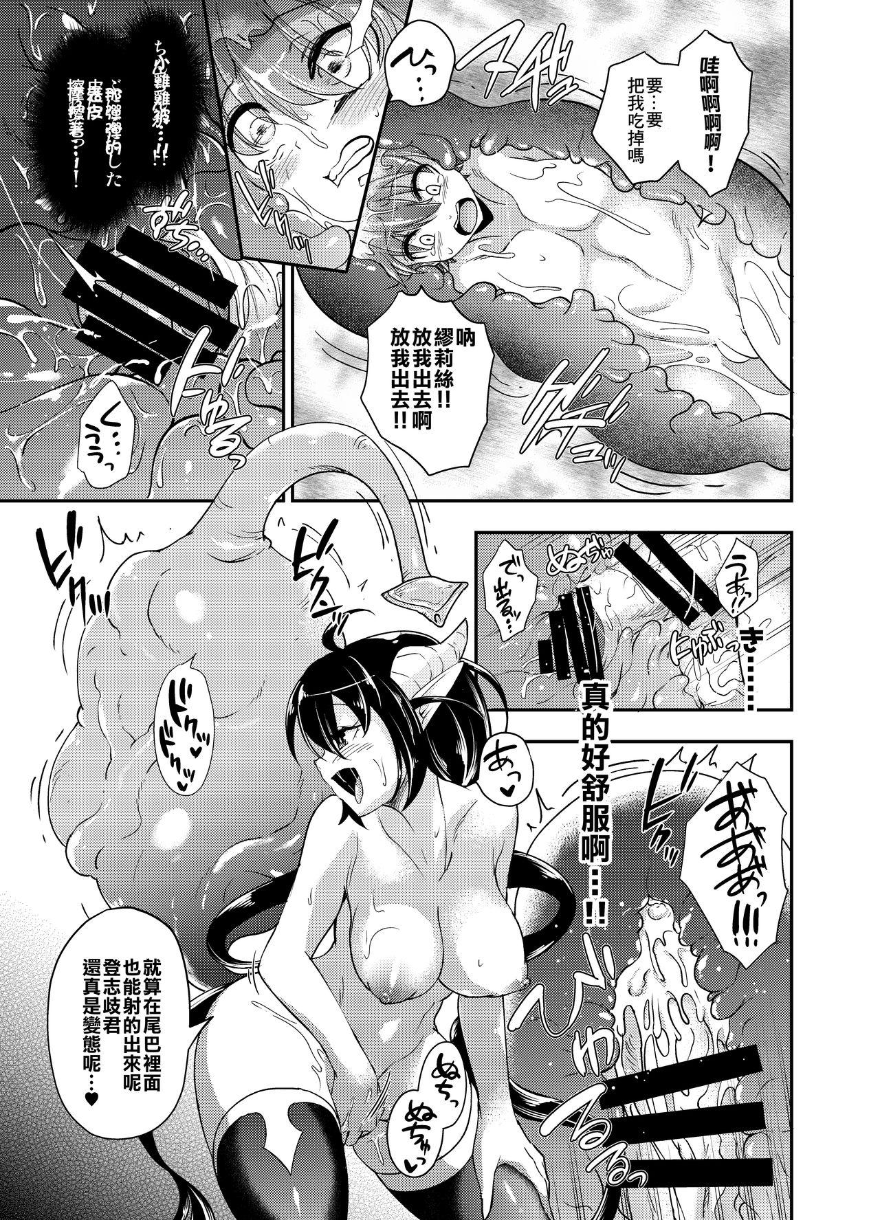Yuukaihan Succubus 25