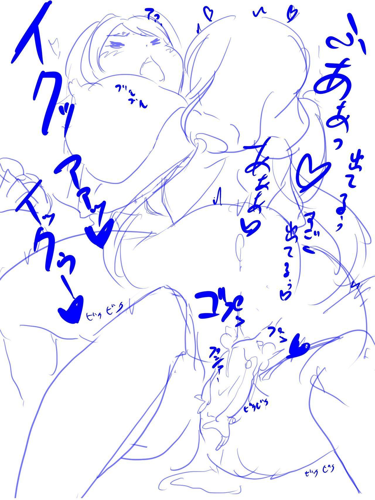 Kayo Chin-Jiru de Kyū Seichō. No Tsudzuki 9