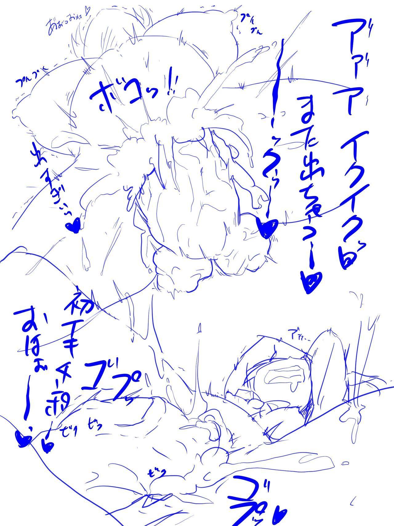 Kayo Chin-Jiru de Kyū Seichō. No Tsudzuki 19