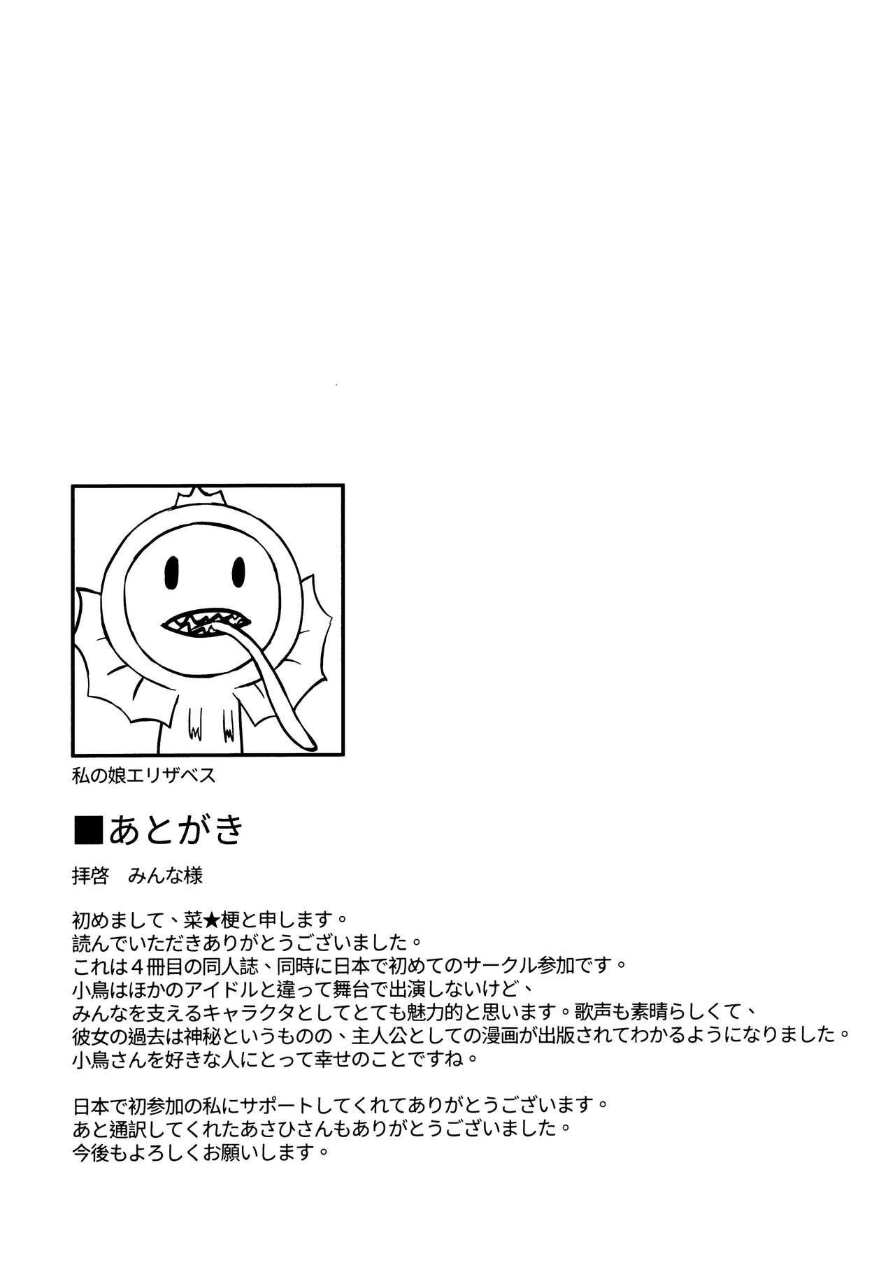 Kotori-san to Nomikai... Shite kara + Omake 25