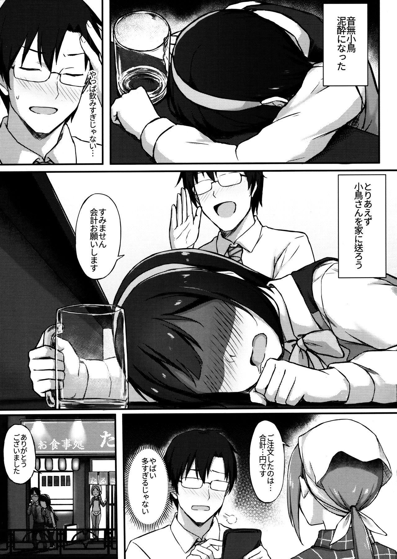 Kotori-san to Nomikai... Shite kara + Omake 5