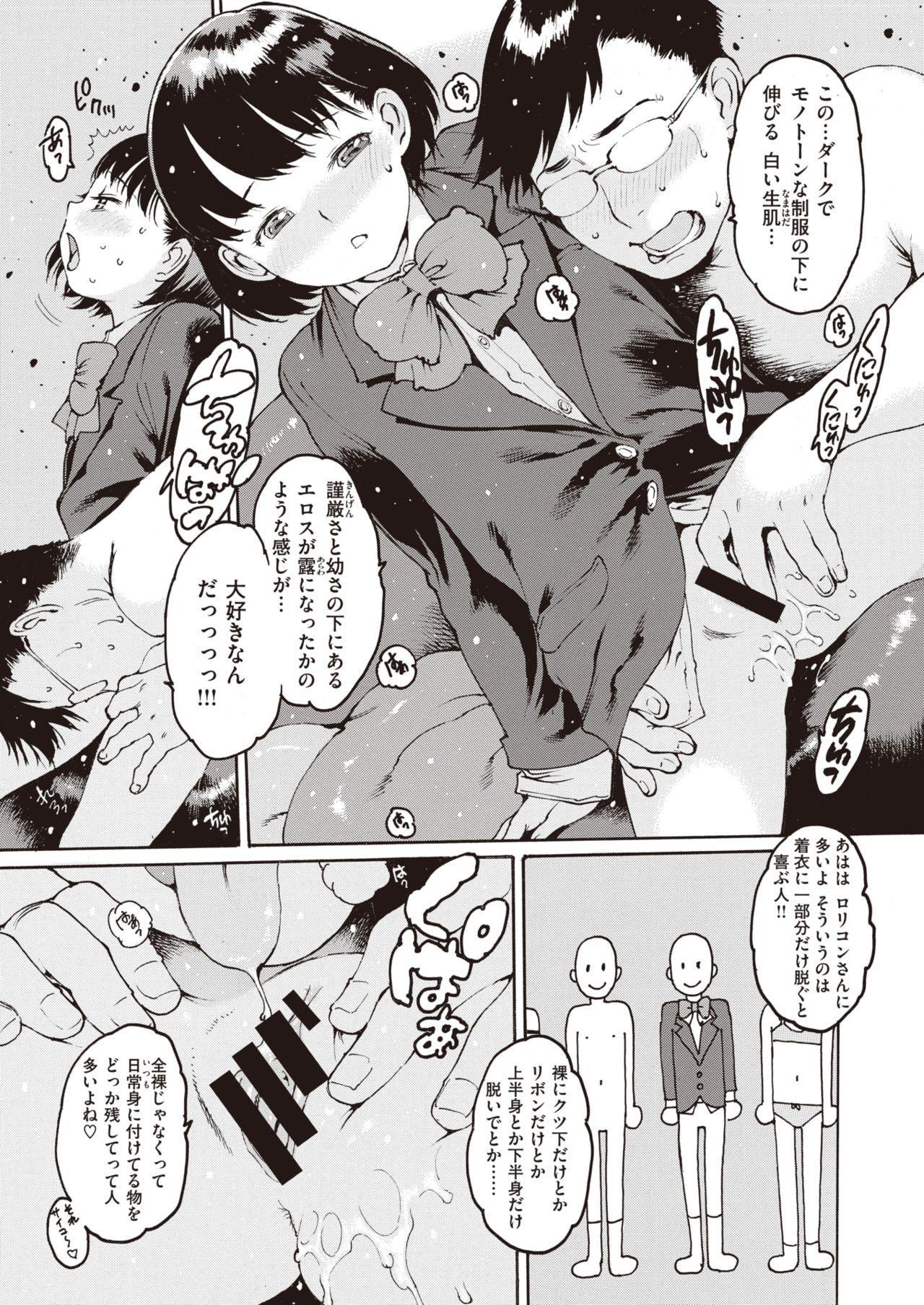 COMIC Shitsurakuten 2020-08 137