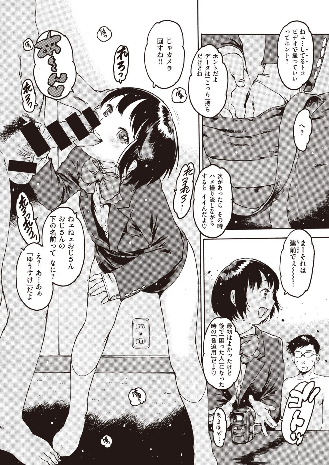 COMIC Shitsurakuten 2020-08 138