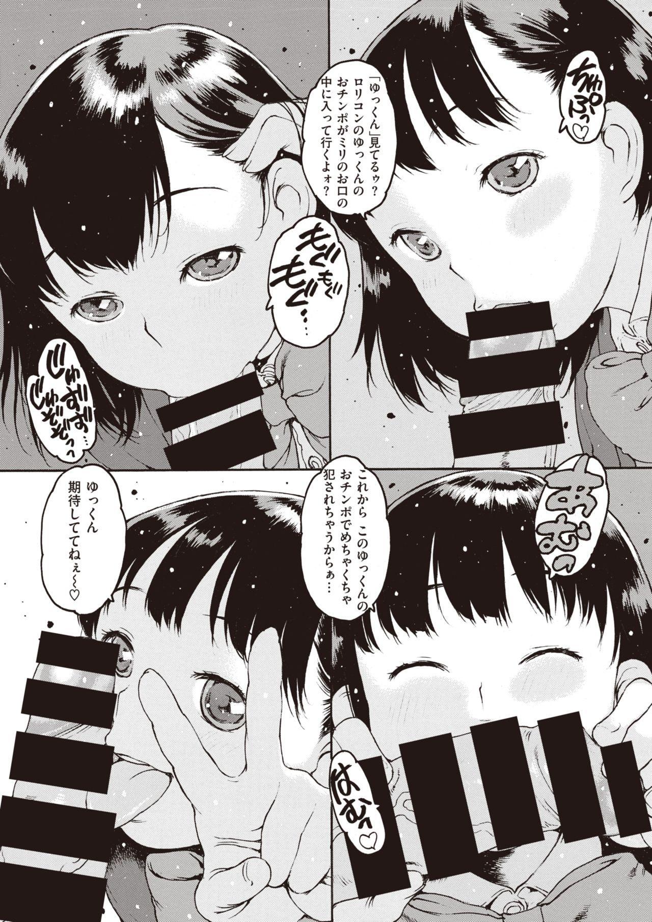 COMIC Shitsurakuten 2020-08 140