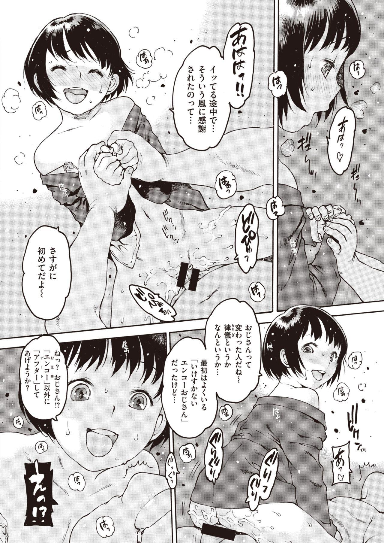 COMIC Shitsurakuten 2020-08 149