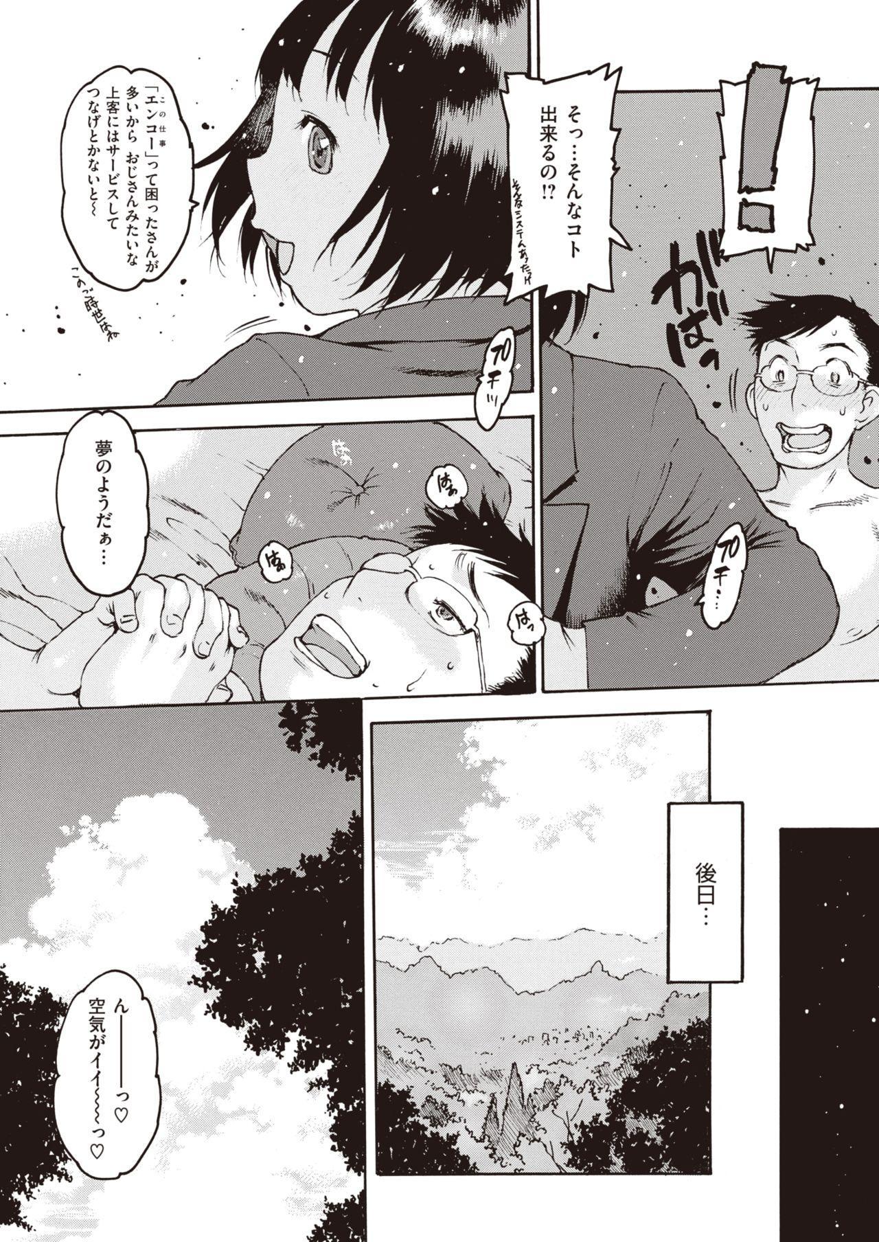 COMIC Shitsurakuten 2020-08 150