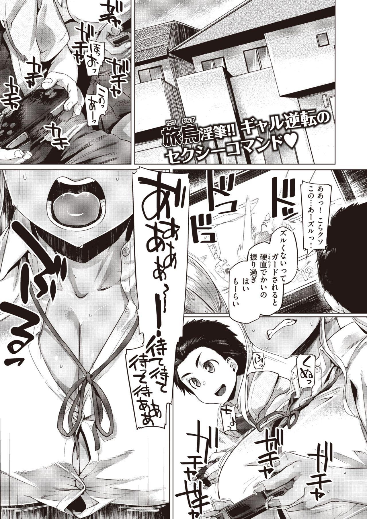 COMIC Shitsurakuten 2020-08 154