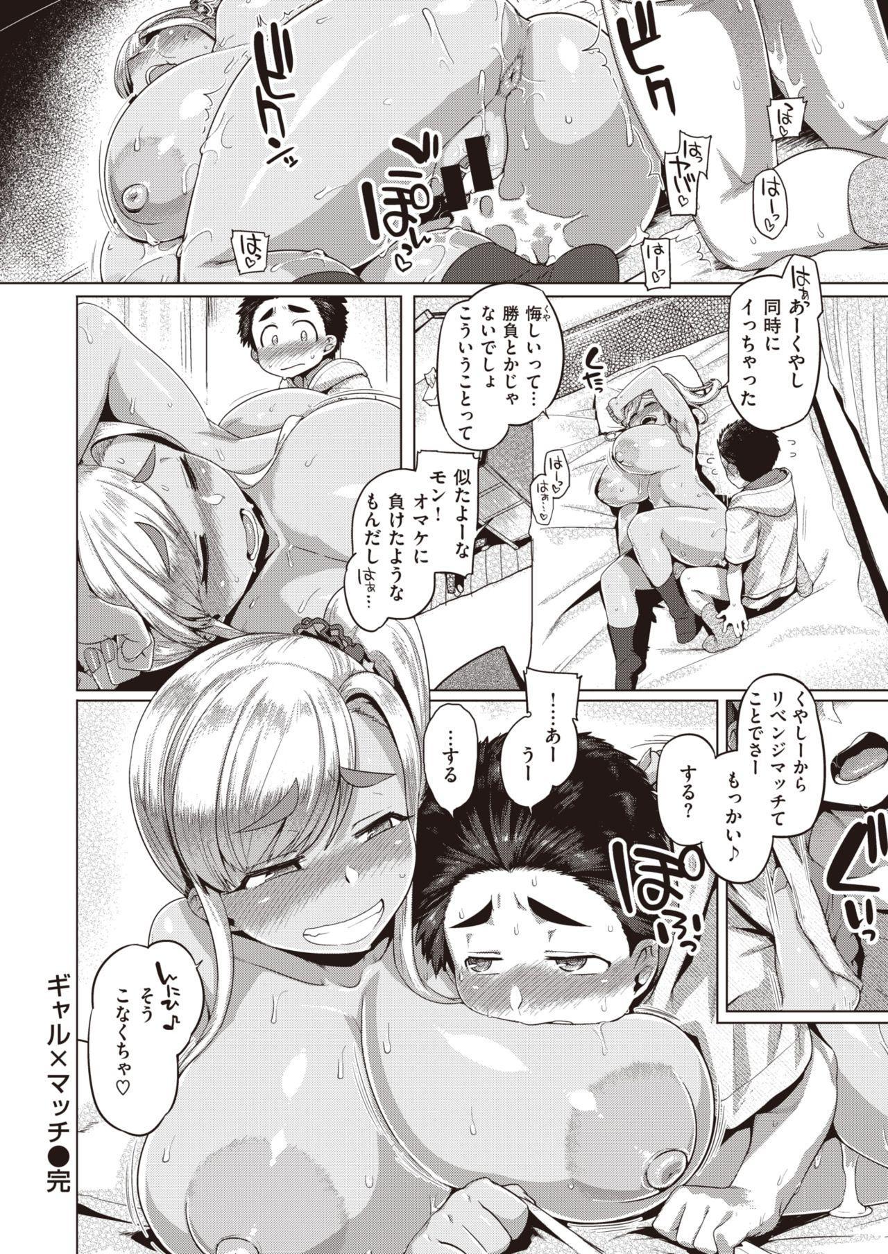 COMIC Shitsurakuten 2020-08 173