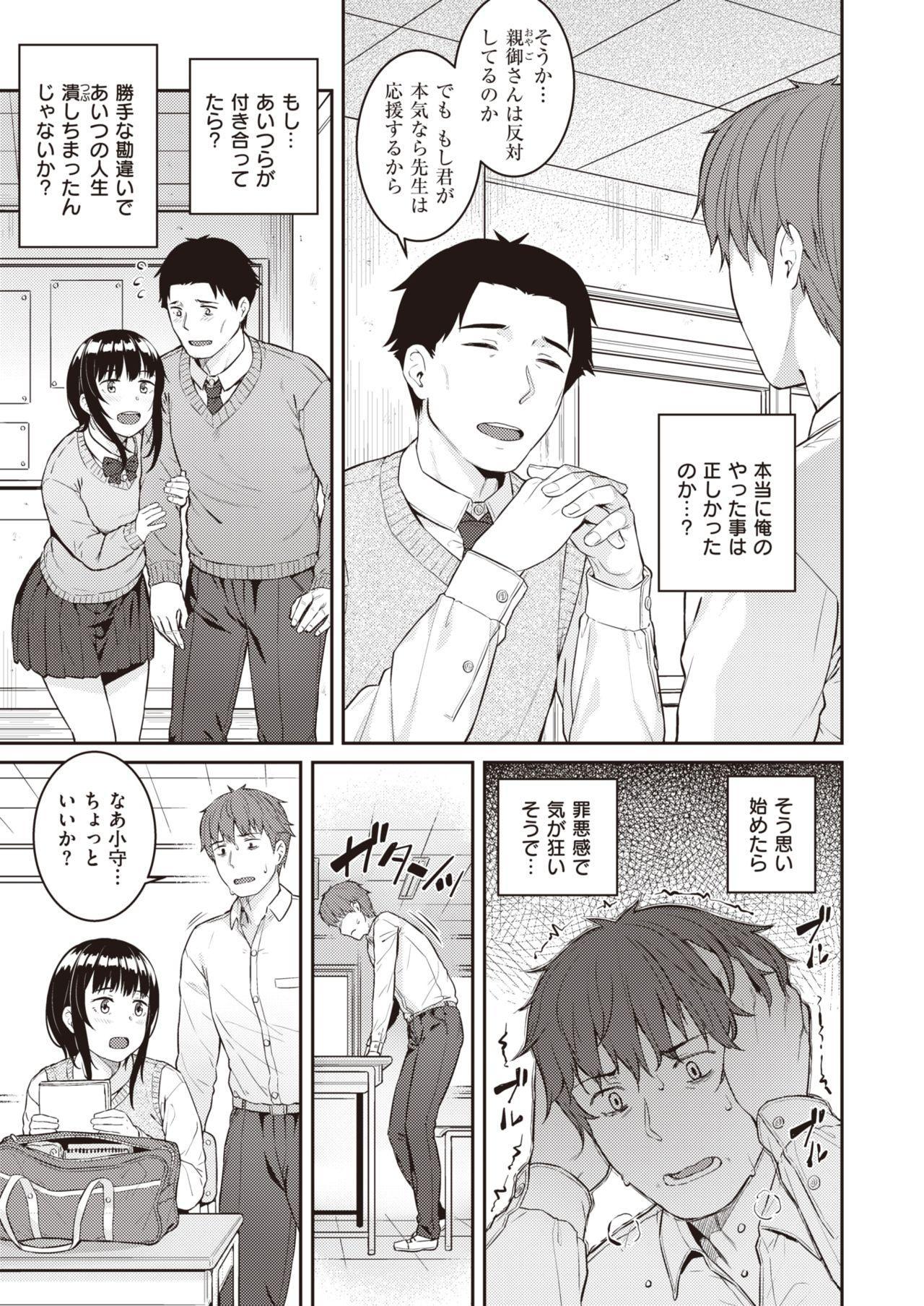 COMIC Shitsurakuten 2020-08 176