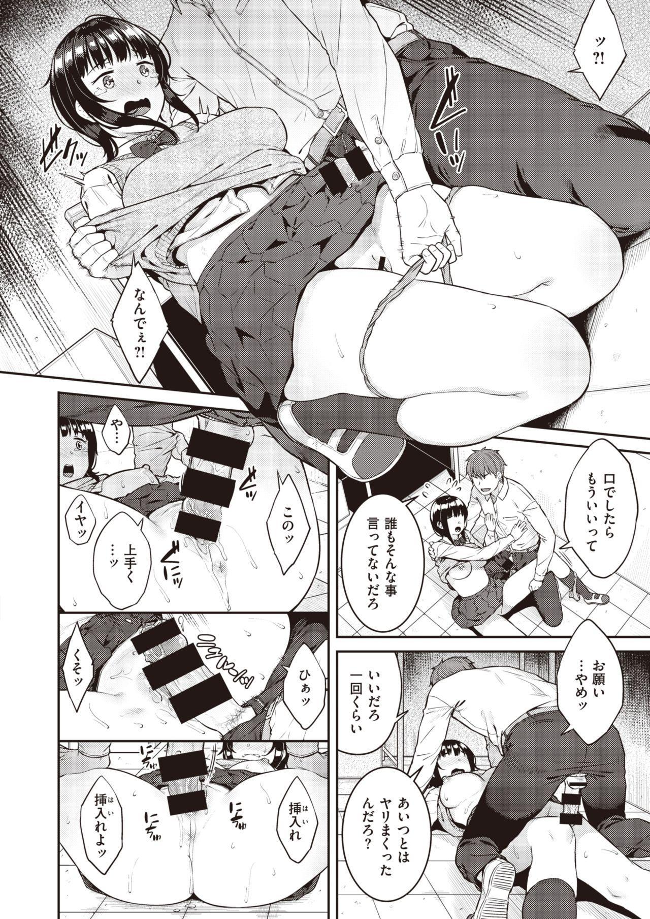 COMIC Shitsurakuten 2020-08 183
