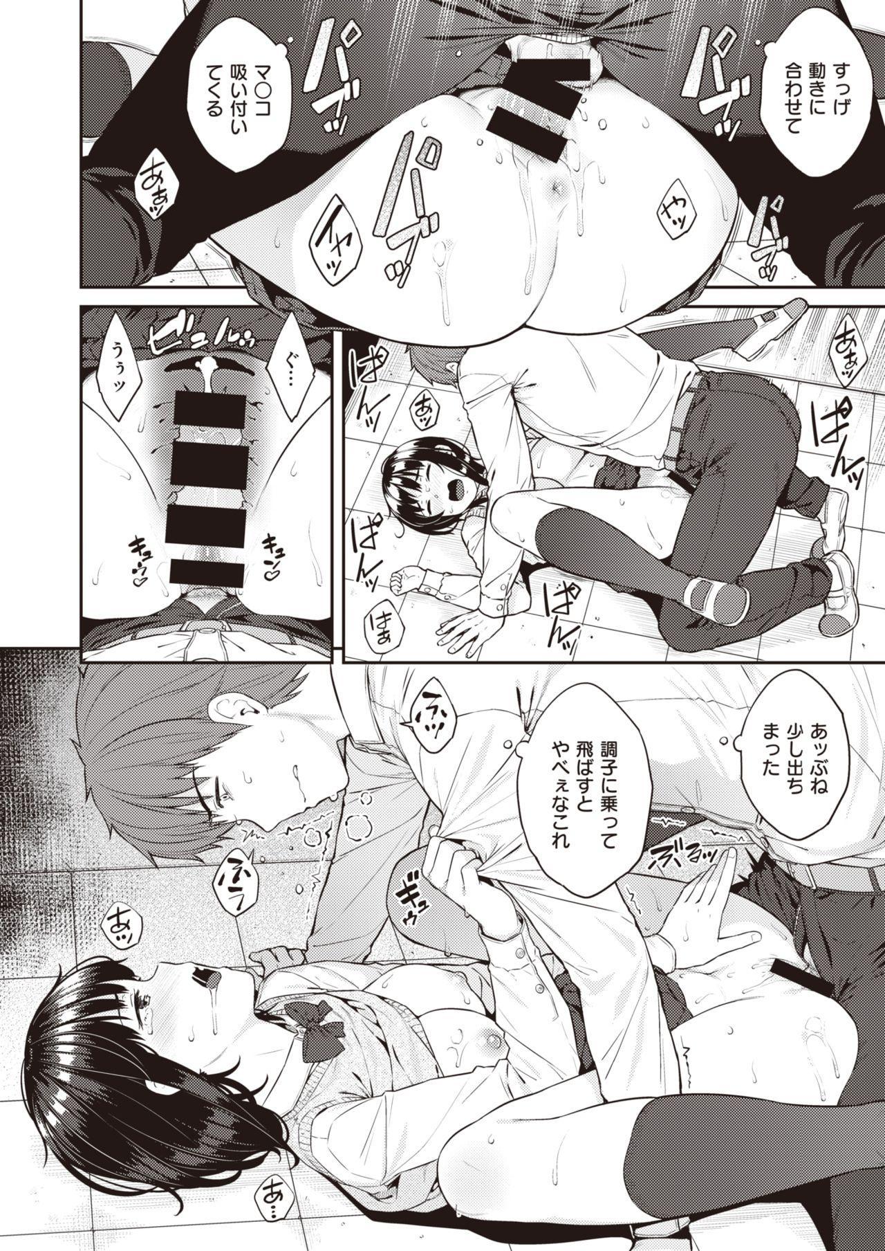 COMIC Shitsurakuten 2020-08 185
