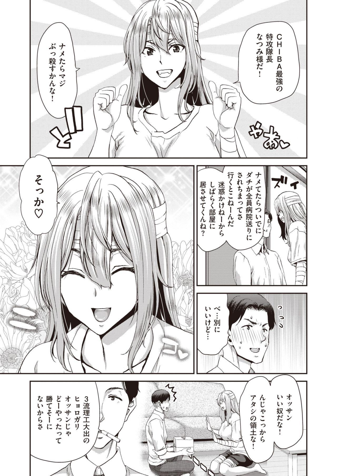COMIC Shitsurakuten 2020-08 202
