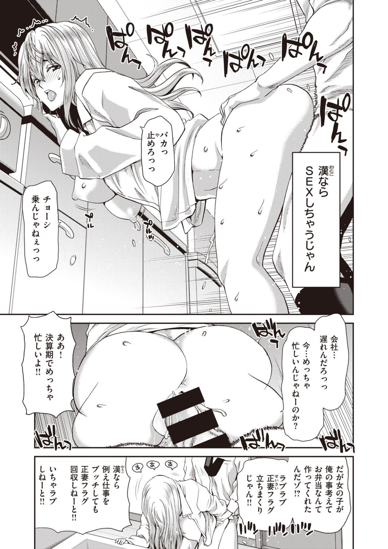COMIC Shitsurakuten 2020-08 210