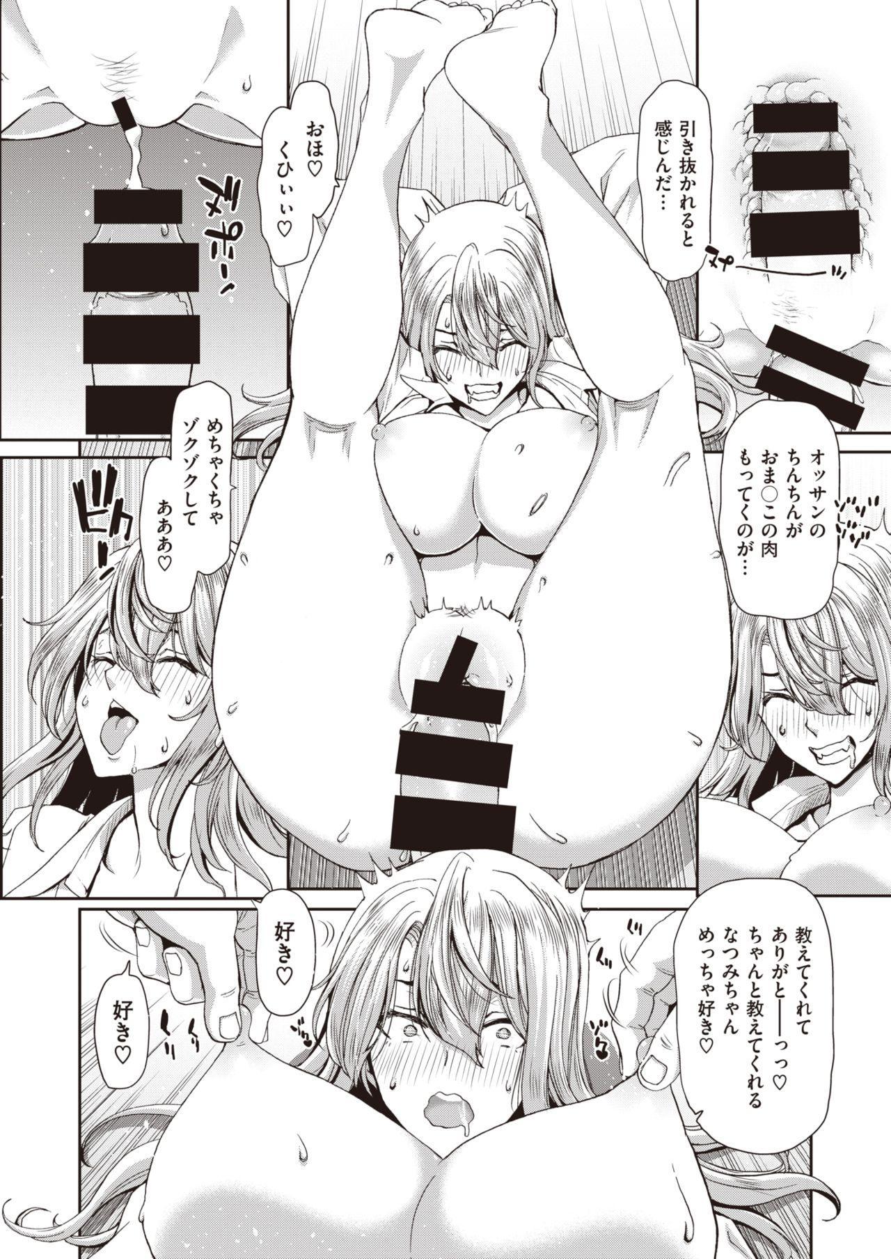 COMIC Shitsurakuten 2020-08 213
