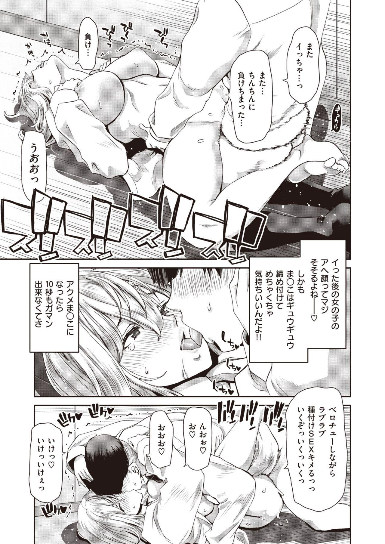 COMIC Shitsurakuten 2020-08 218