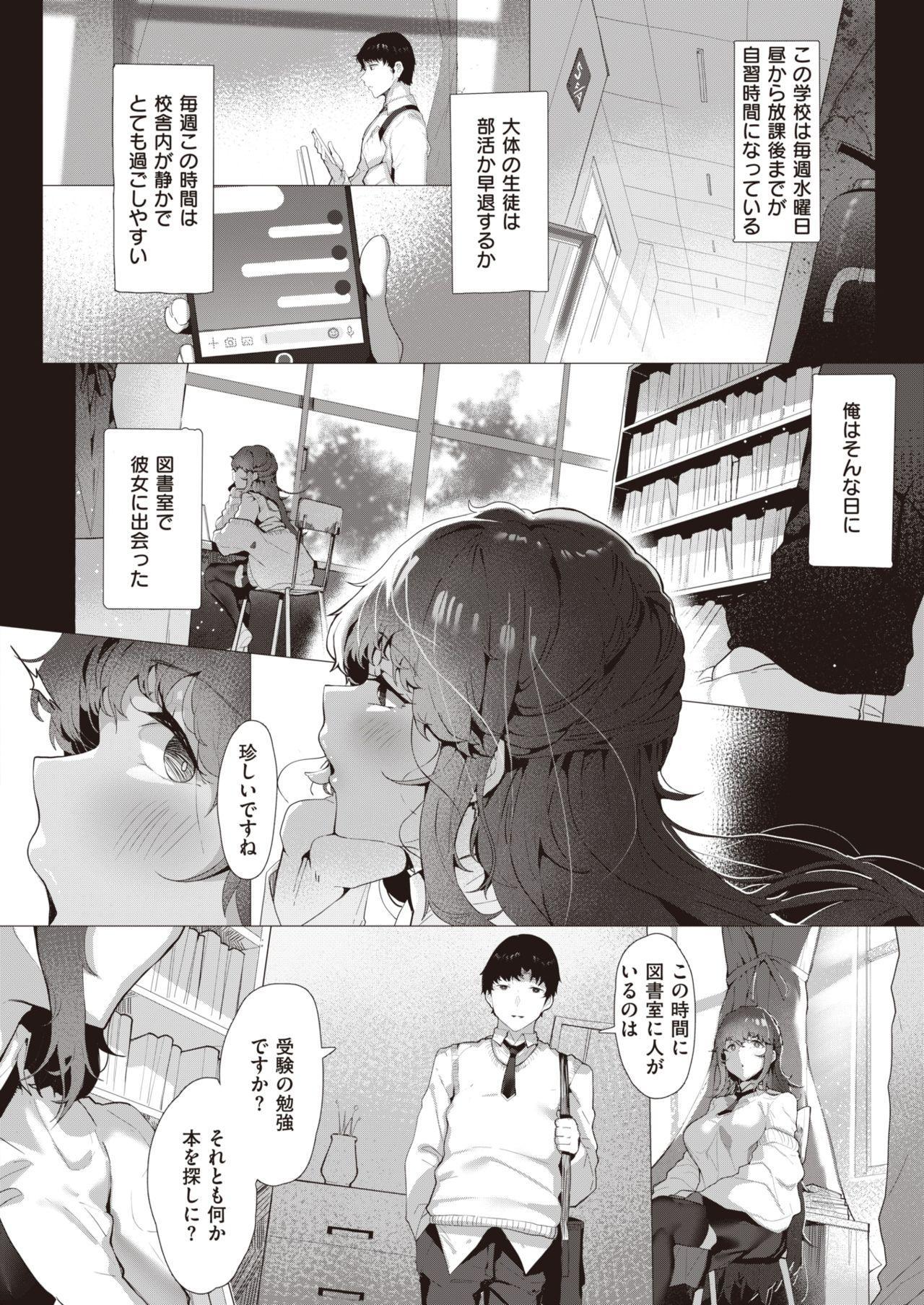 COMIC Shitsurakuten 2020-08 231