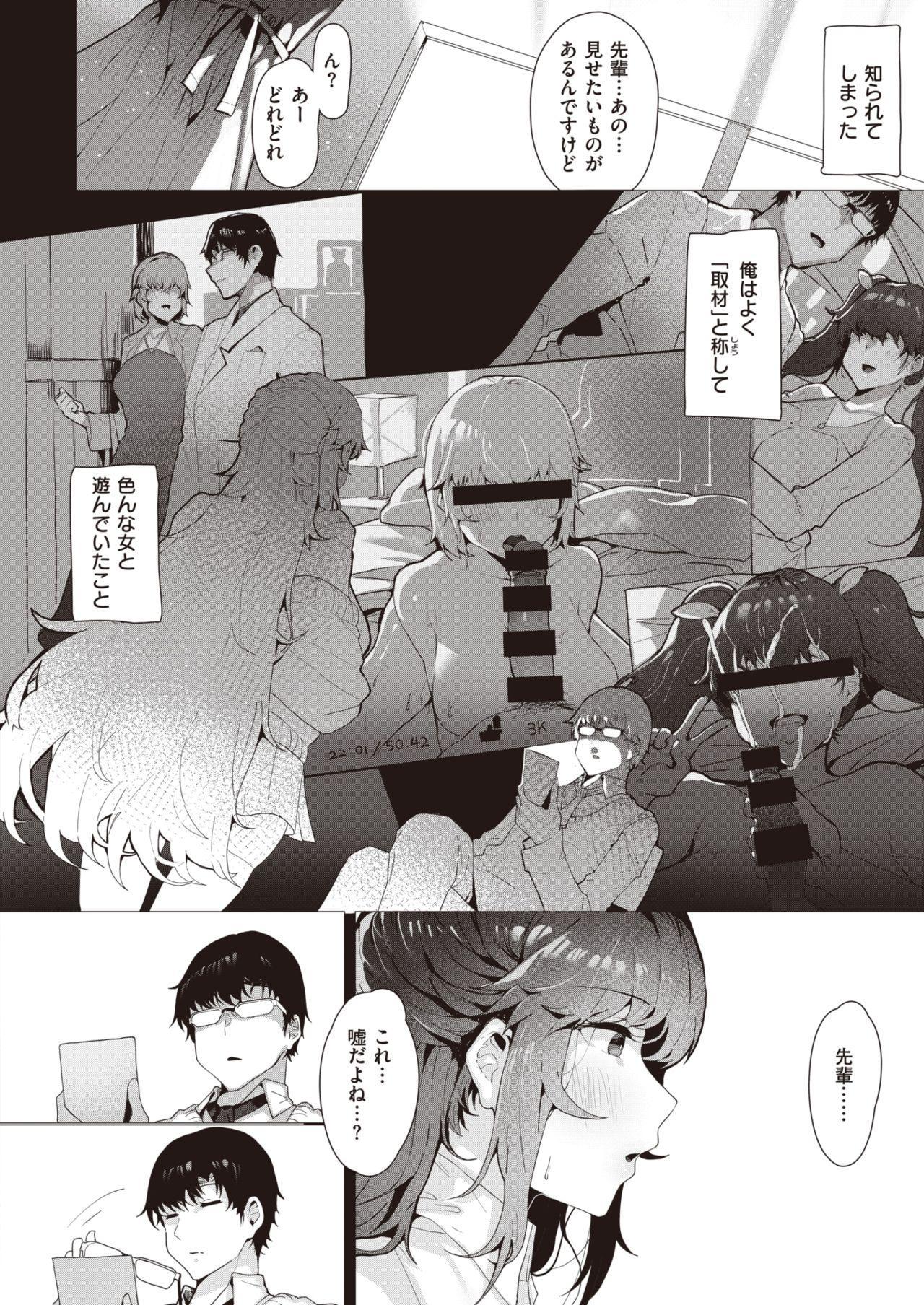 COMIC Shitsurakuten 2020-08 235