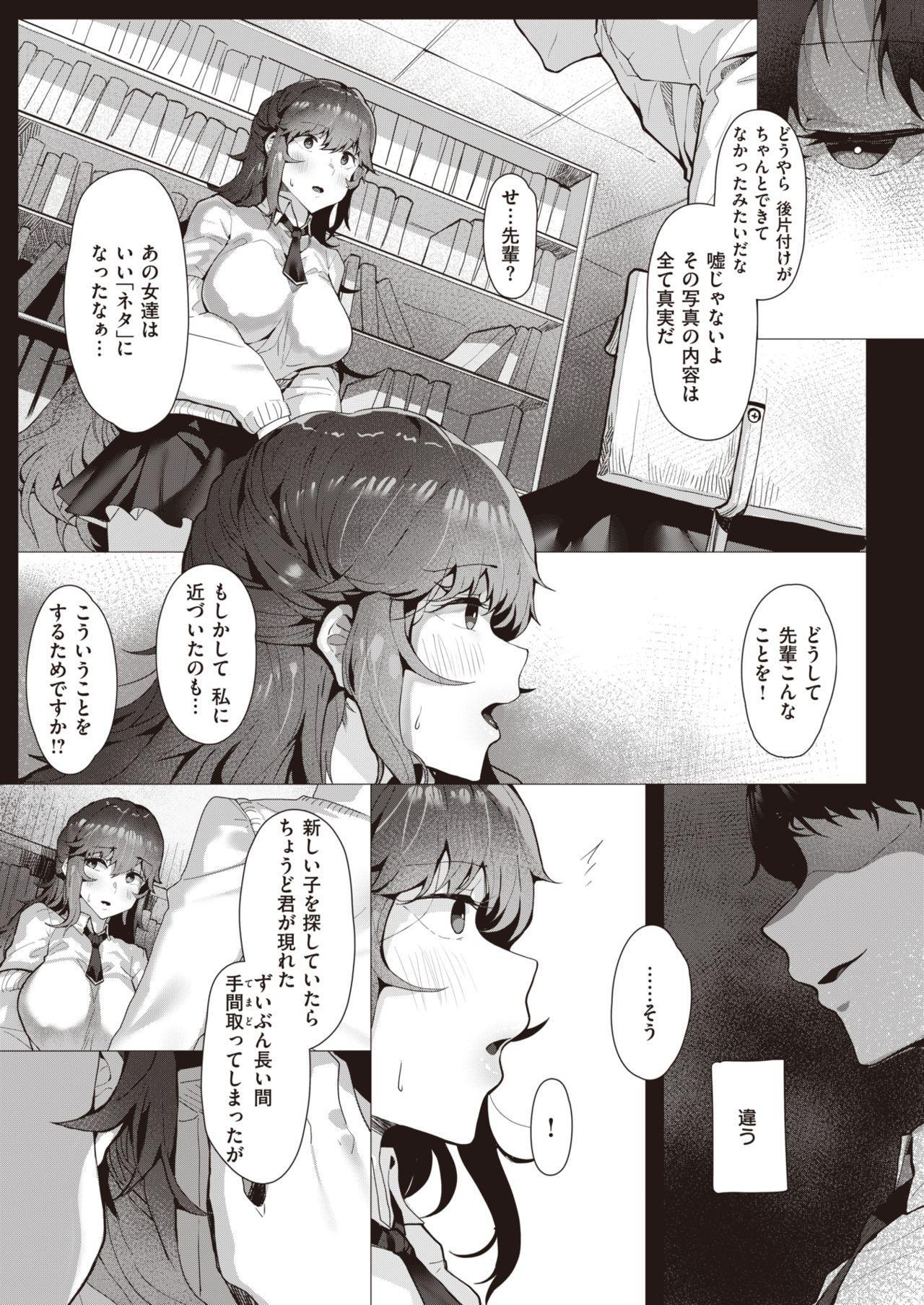 COMIC Shitsurakuten 2020-08 236