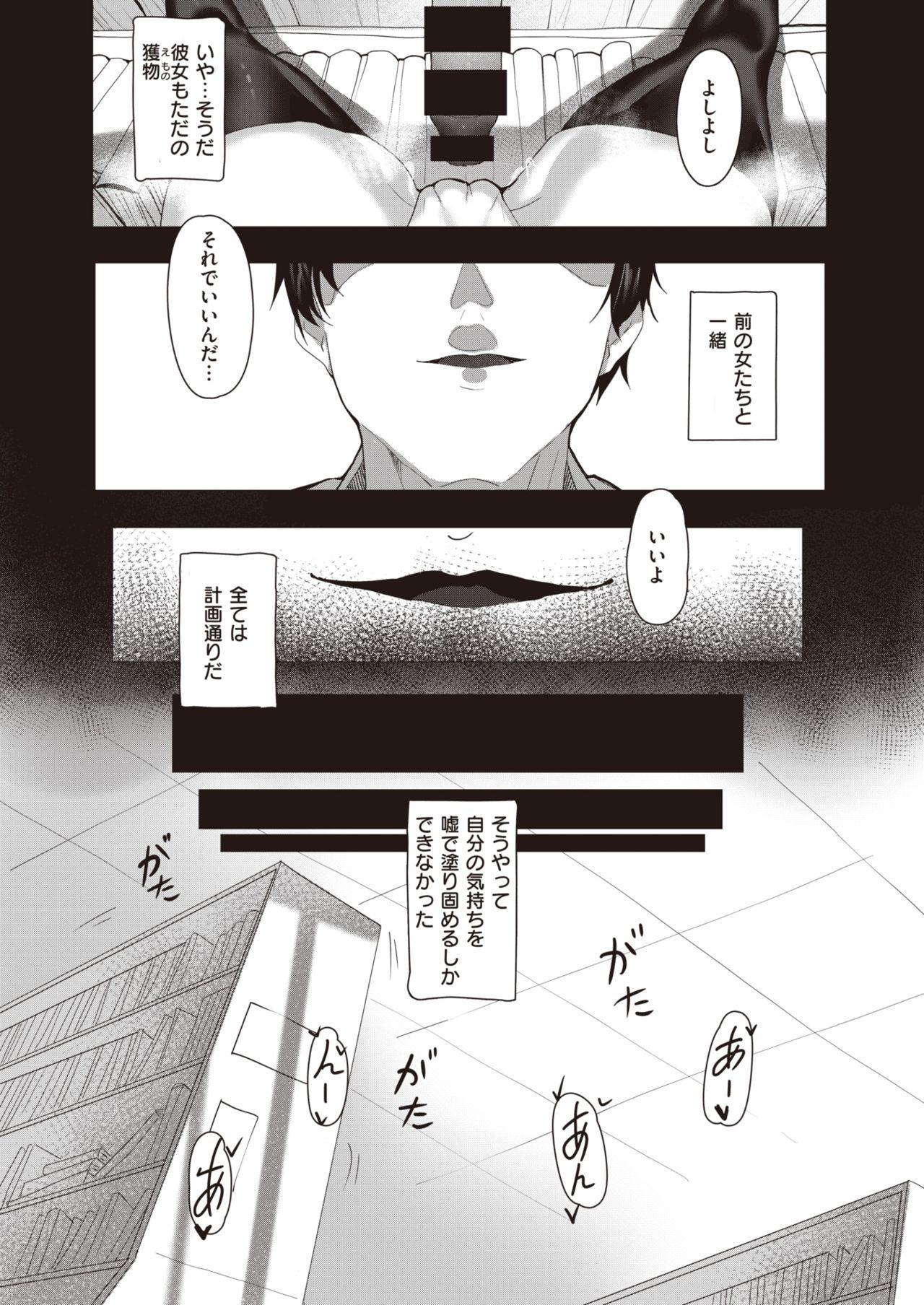 COMIC Shitsurakuten 2020-08 238