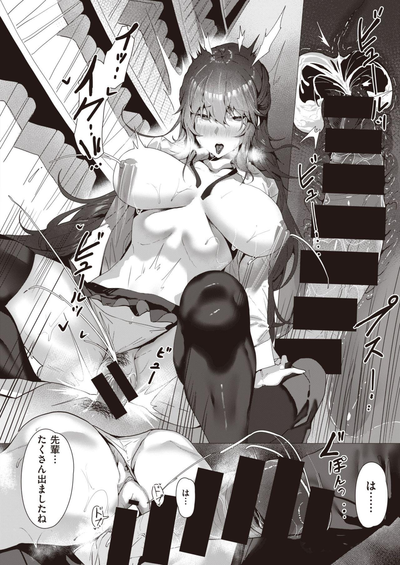 COMIC Shitsurakuten 2020-08 245