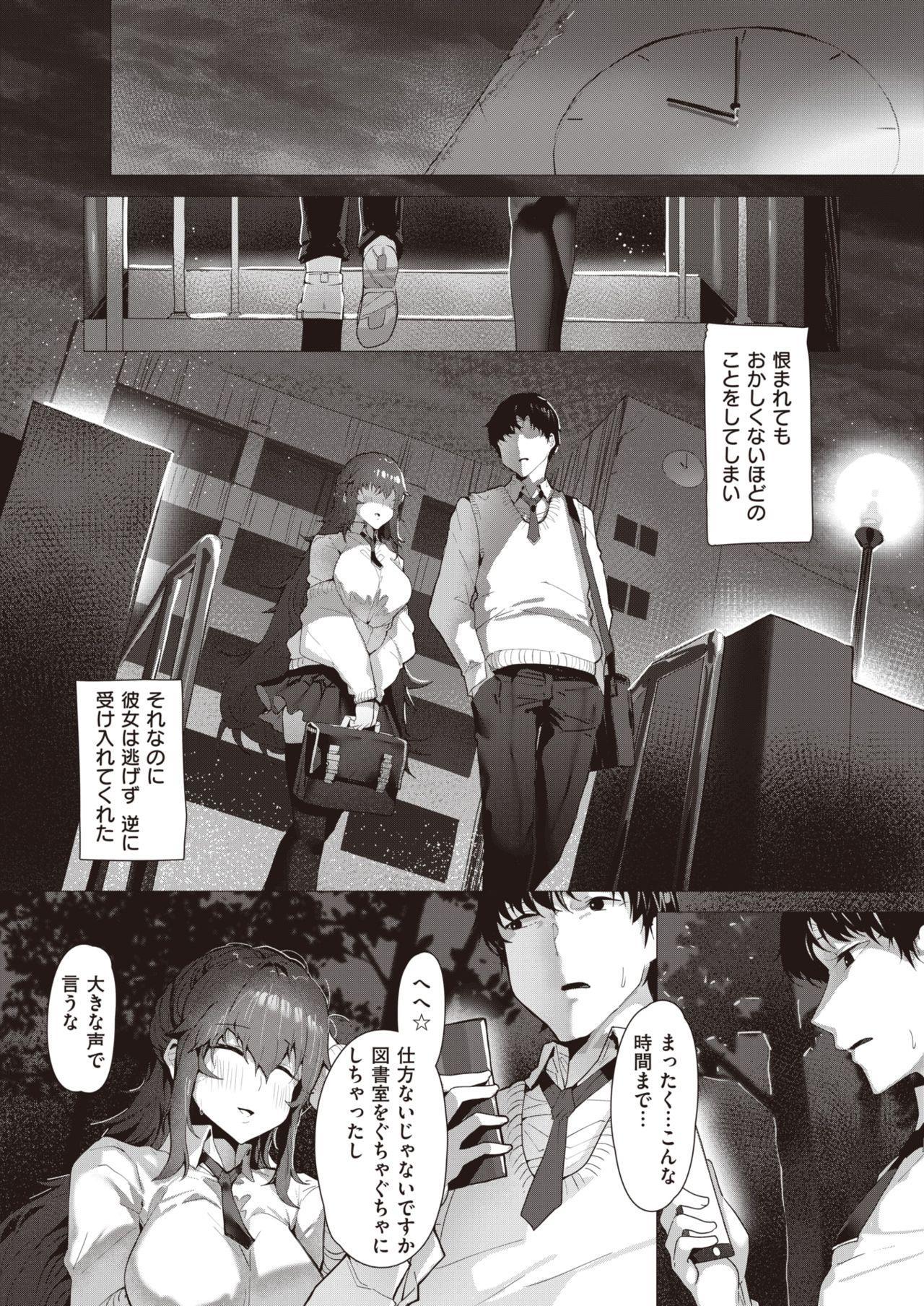 COMIC Shitsurakuten 2020-08 246
