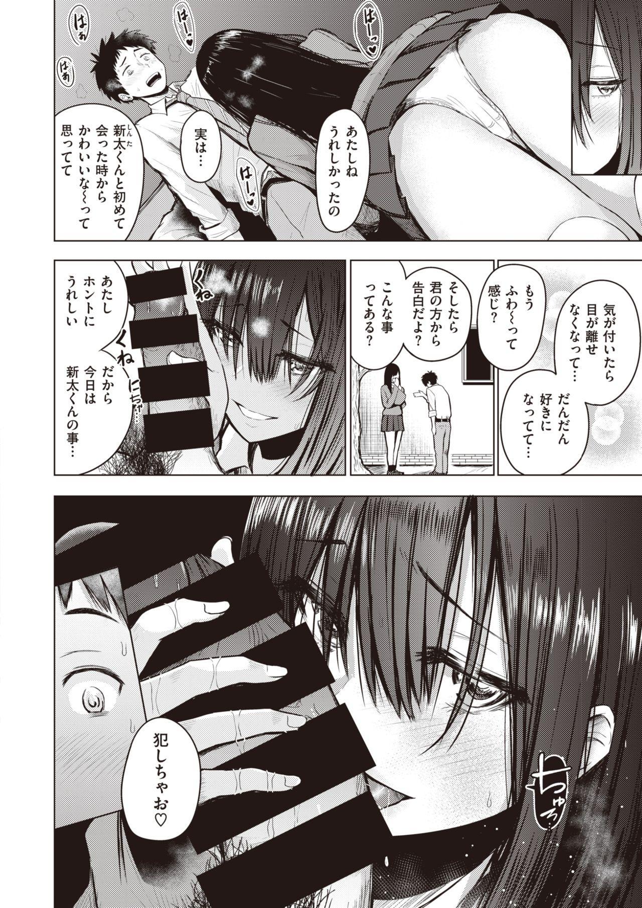 COMIC Shitsurakuten 2020-08 251