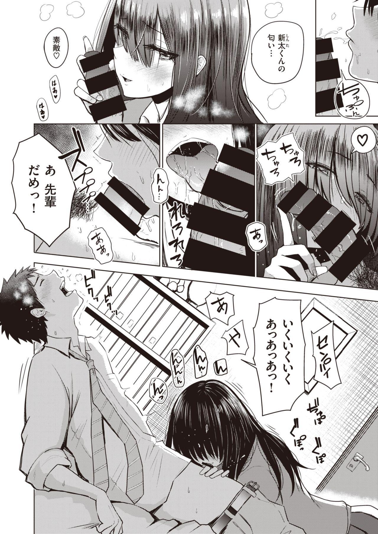 COMIC Shitsurakuten 2020-08 253