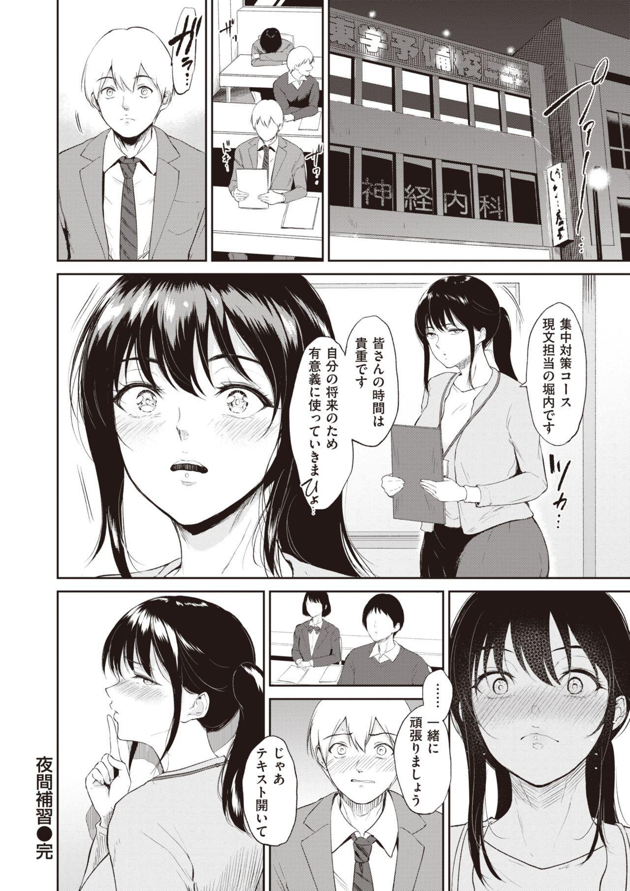 COMIC Shitsurakuten 2020-08 25